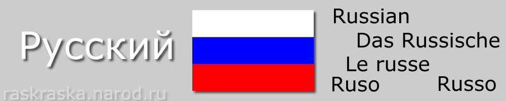 Русский язык русские буквы русский